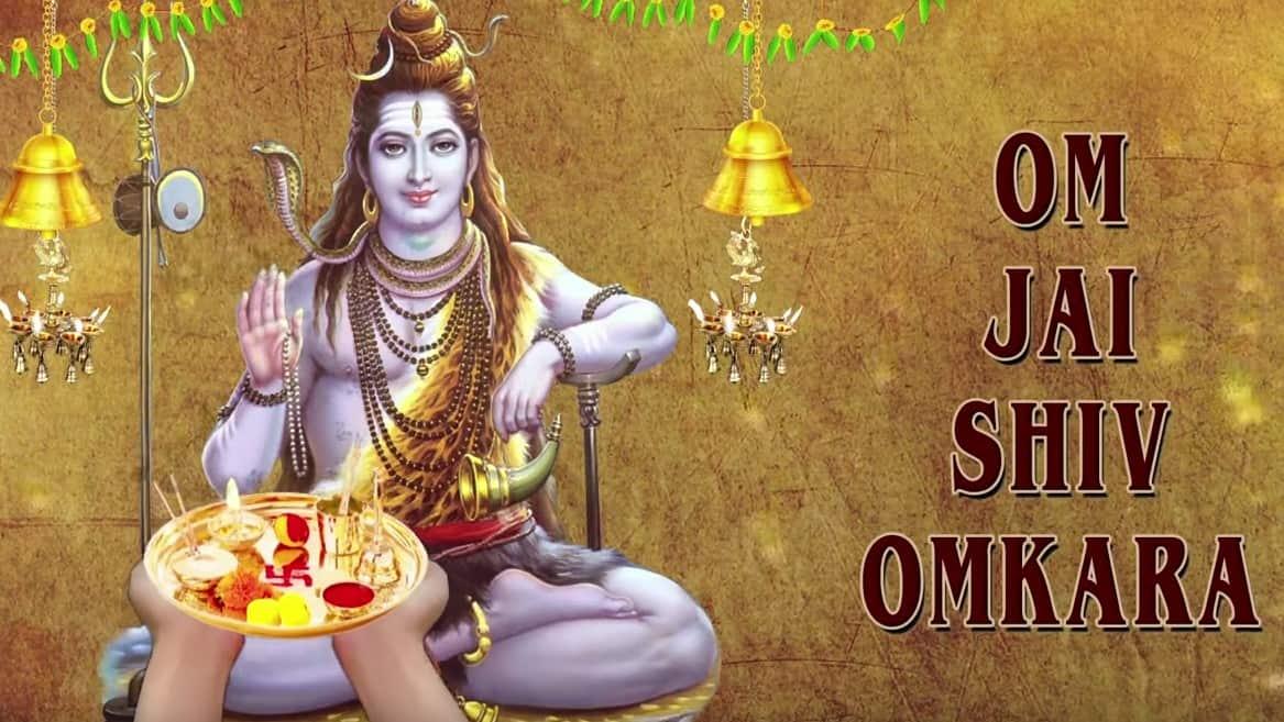 शिव आरती Shiv Aarti Lyrics Hindi - Anuradha Paudwal
