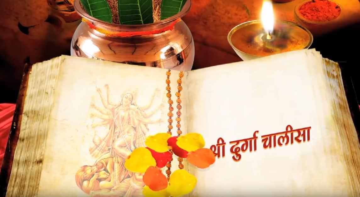 श्री दुर्गा चालीसा Durga Chalisa Lyrics Hindi