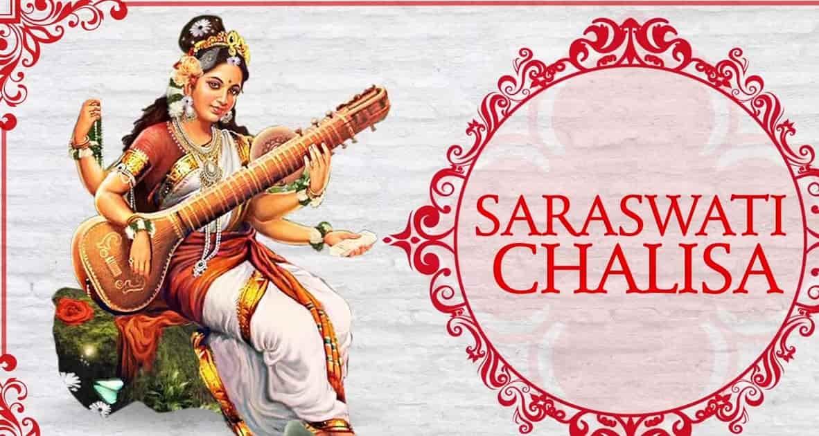 श्री सरस्वती चालीसा Saraswati Chalisa Lyrics Hindi