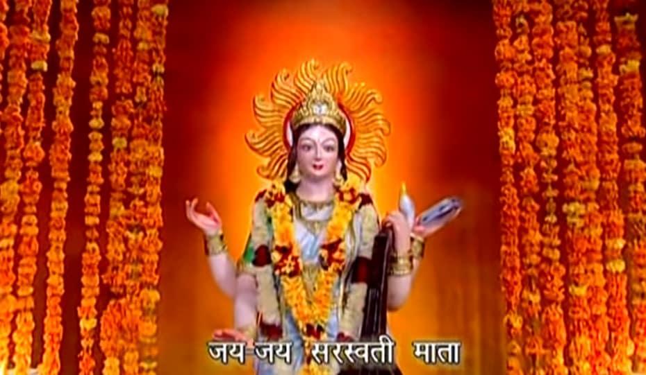 सरस्वती आरती Saraswati Aarti Lyrics Hindi - Anuradha Paudwal