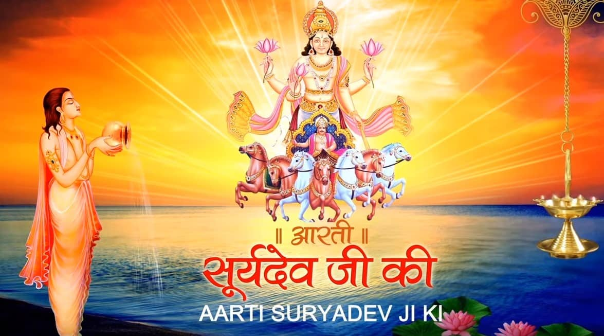 सूर्य देव आरती Surya Aarti Lyrics Hindi - Anuradha Paudwal