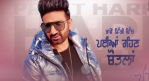 क्लास Class Song Lyrics Hindi - Preet Harpal