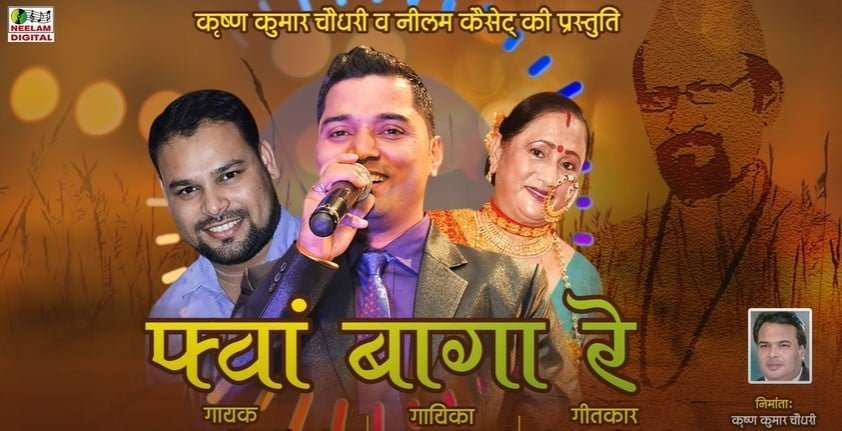 फ्वां बागा रे Fwa Bagha Re Song Lyrics In Hindi - Pappu Karki
