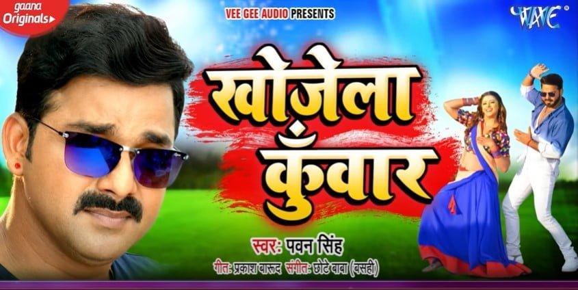 खोजेला कुँवार Khojela Kunwar Song Lyrics In Hindi - Pawan Singh