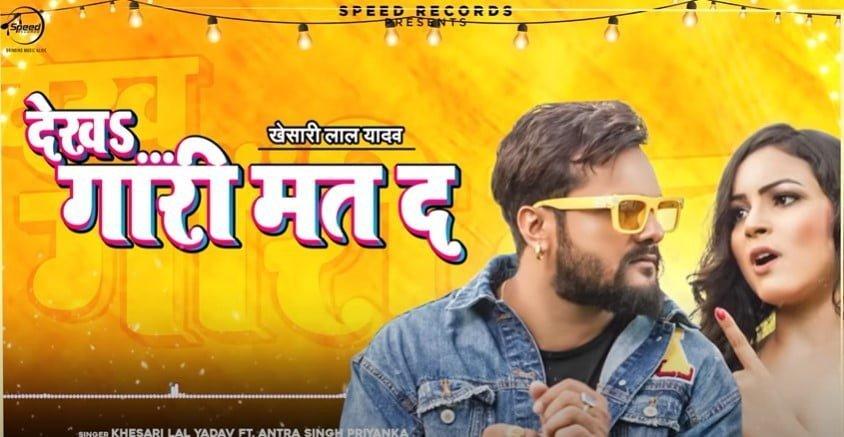 देखा गारी मत द Dekha Gari Mat Da Song Lyrics In Hindi - Khesari Lal Yadav