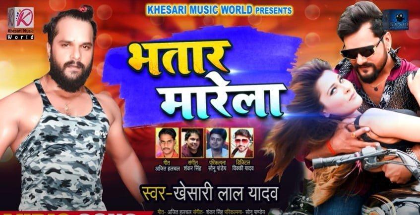भतार मारेला Bhatar Marela Song Lyrics In Hindi - Khesari Lal Yadav