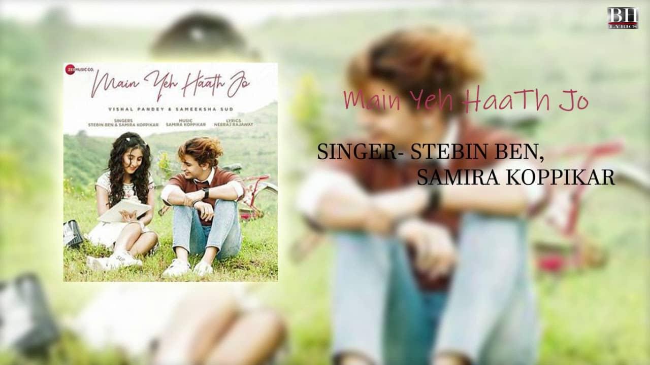 Main Yeh Haath Jo Lyrics In Hindi (2020) - Stebin Ben
