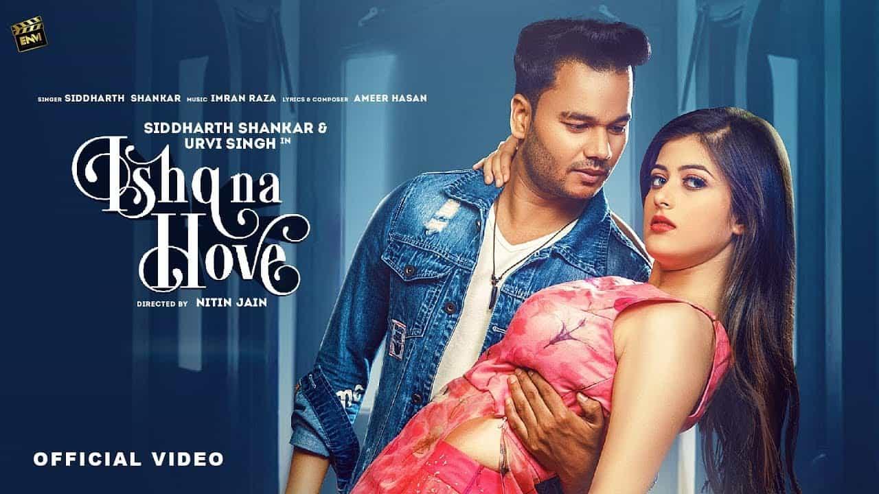 Ishq Na Hove Lyrics In Hindi (2020) – Siddharth Shankar