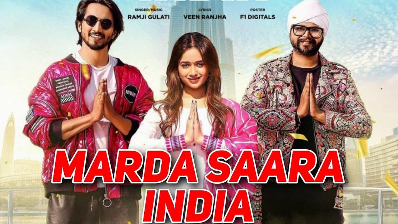 Marda Saara India Lyrics In Hindi (2020) - Ramji Gulati