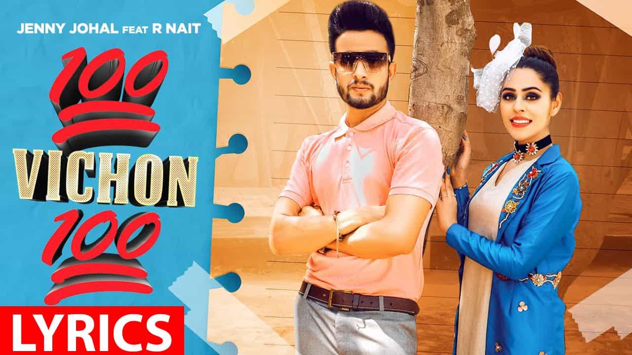 100 Vichon 100 Lyrics In Hindi (2021) - R Nait & Jenny Johal