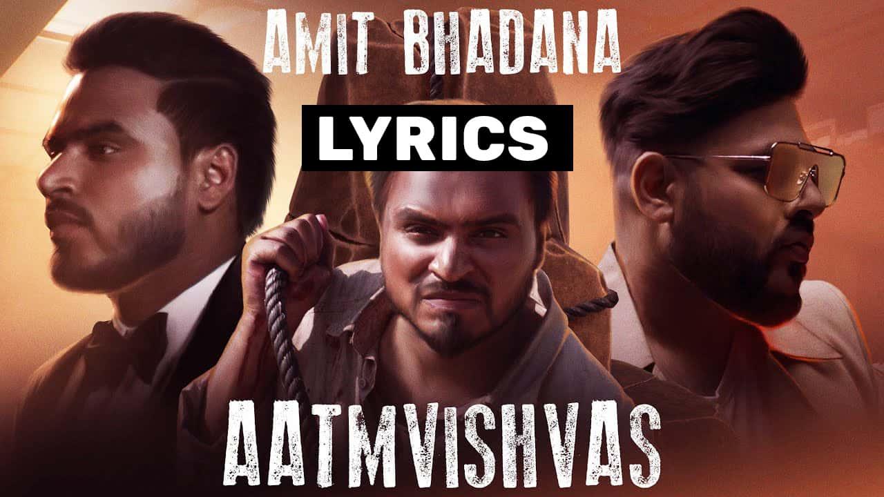 आत्मविश्वास Aatmvishvas Lyrics In Hindi (2021) - Badshah & Amit Bhadana