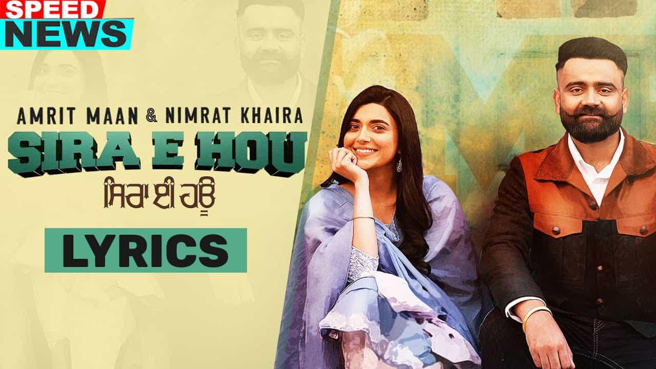 सिरा इ होऊ Sira E Hou Lyrics In Hindi (2021) – Amrit Maan & Nimrat Khaira