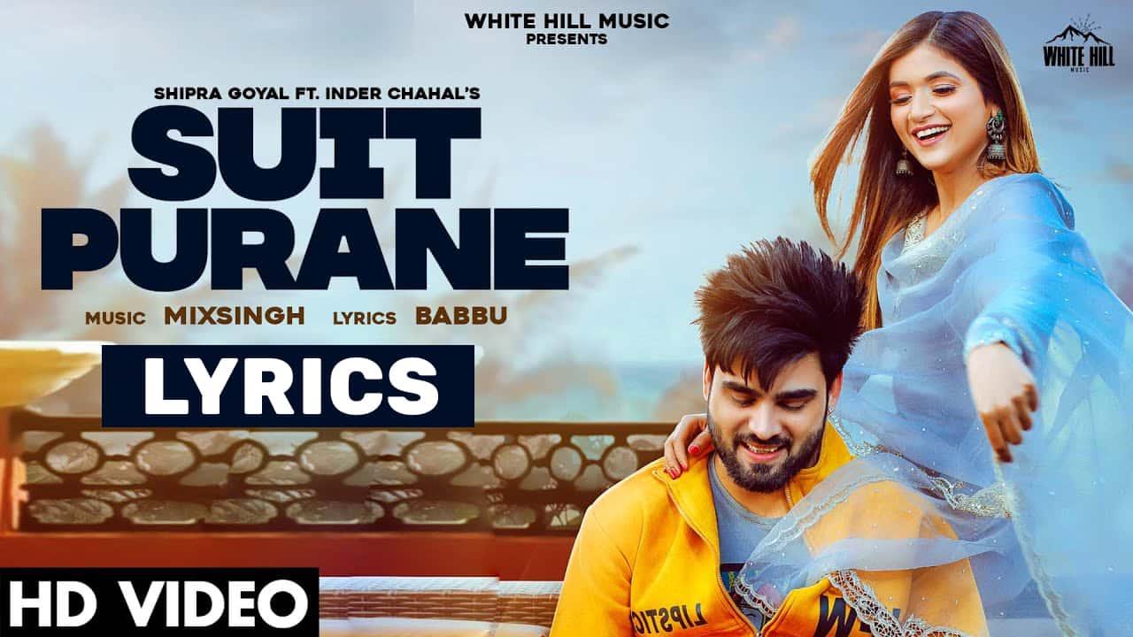 सूट पुराने Suit Purane Lyrics In Hindi (2021) - Shipra Goyal