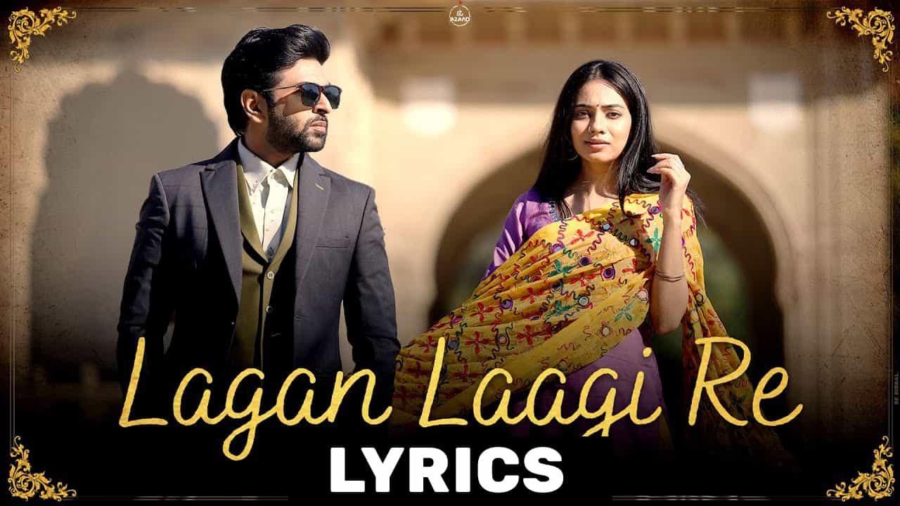Lagan Laagi Re Lyrics In Hindi (2021) – Shreya Ghoshal & Kavita Seth
