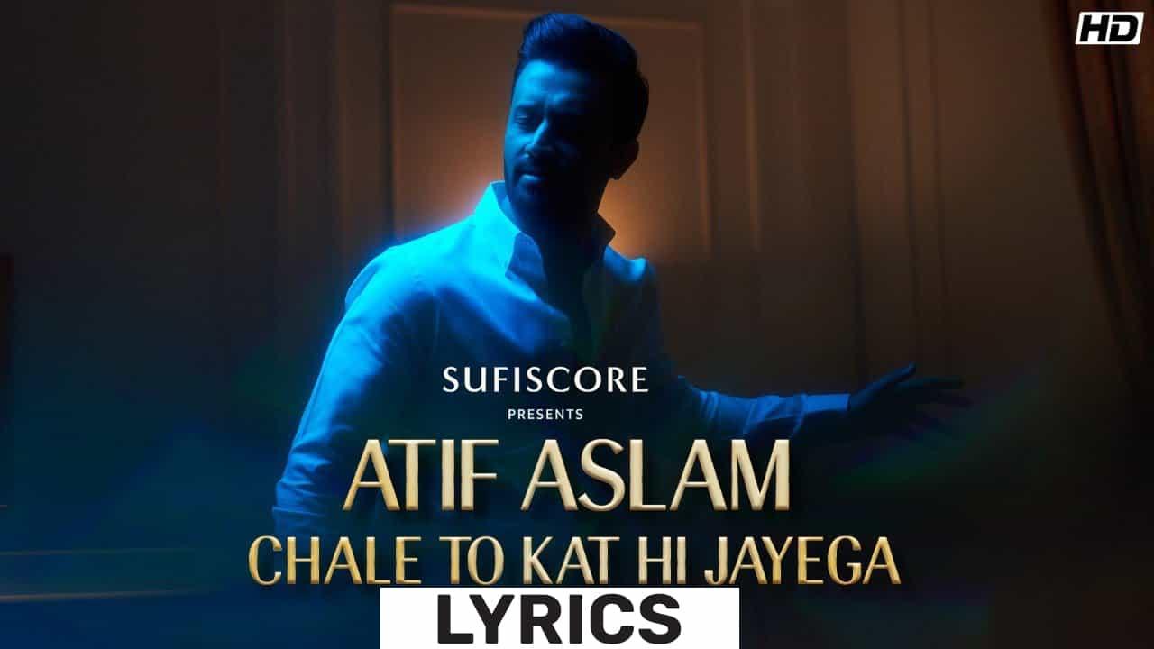 चले तो कट ही जायेगा Chale To Kat Hi Jayega Lyrics In Hindi (2021) – Atif Aslam