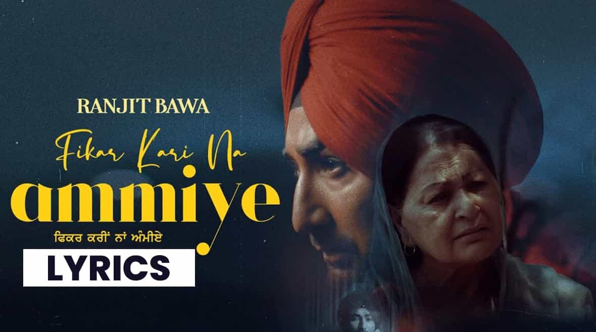 फिकर करी ना अम्मिये Fikar Kari Na Ammiye Lyrics In Hindi (2021) - Ranjit Bawa