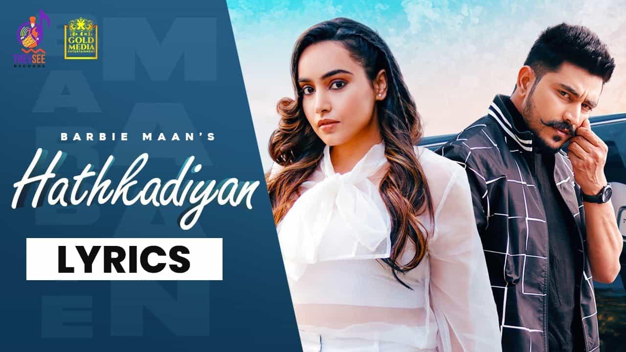 हथकड़ियाँ Hathkadiyan Lyrics In Hindi (2021) - Barbie Maan