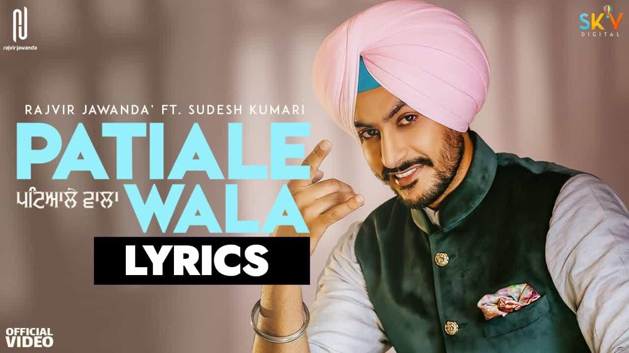पटिआले Patiale Wala Lyrics (2021) - Rajvir Jawanda