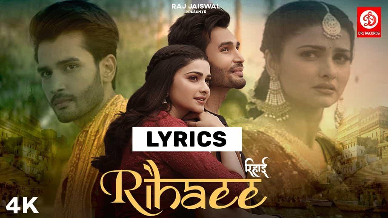 रिहाई Rihaee Lyrics (2021) - Yasser Desai