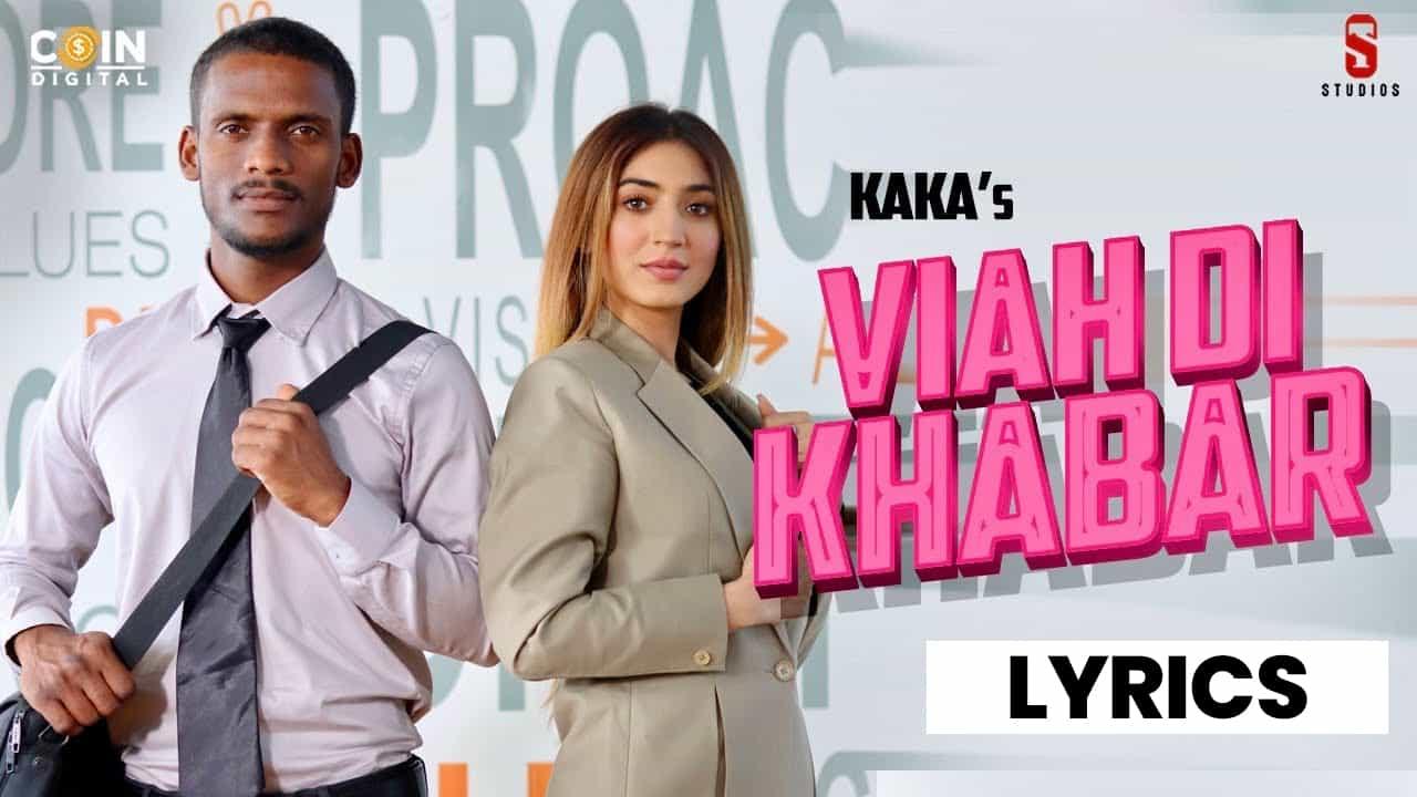 व्याह दी खबर Viah Di Khabar Lyrics (2021) - Kaka